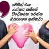 I also have a Lover   Nilukshi Amanda