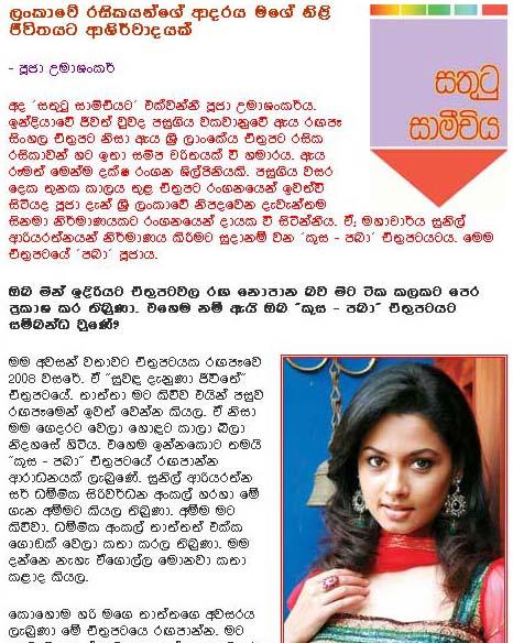 Popular Sri Lankan Actress Pooja Umashankars Interview With Rasanduna Silumina Newspaper About Her Latest Appearance In Kusa Paba Film