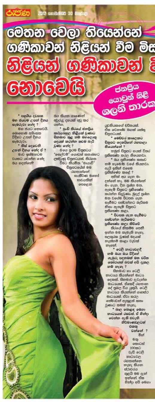 Sri Lankan Famous Young Actress