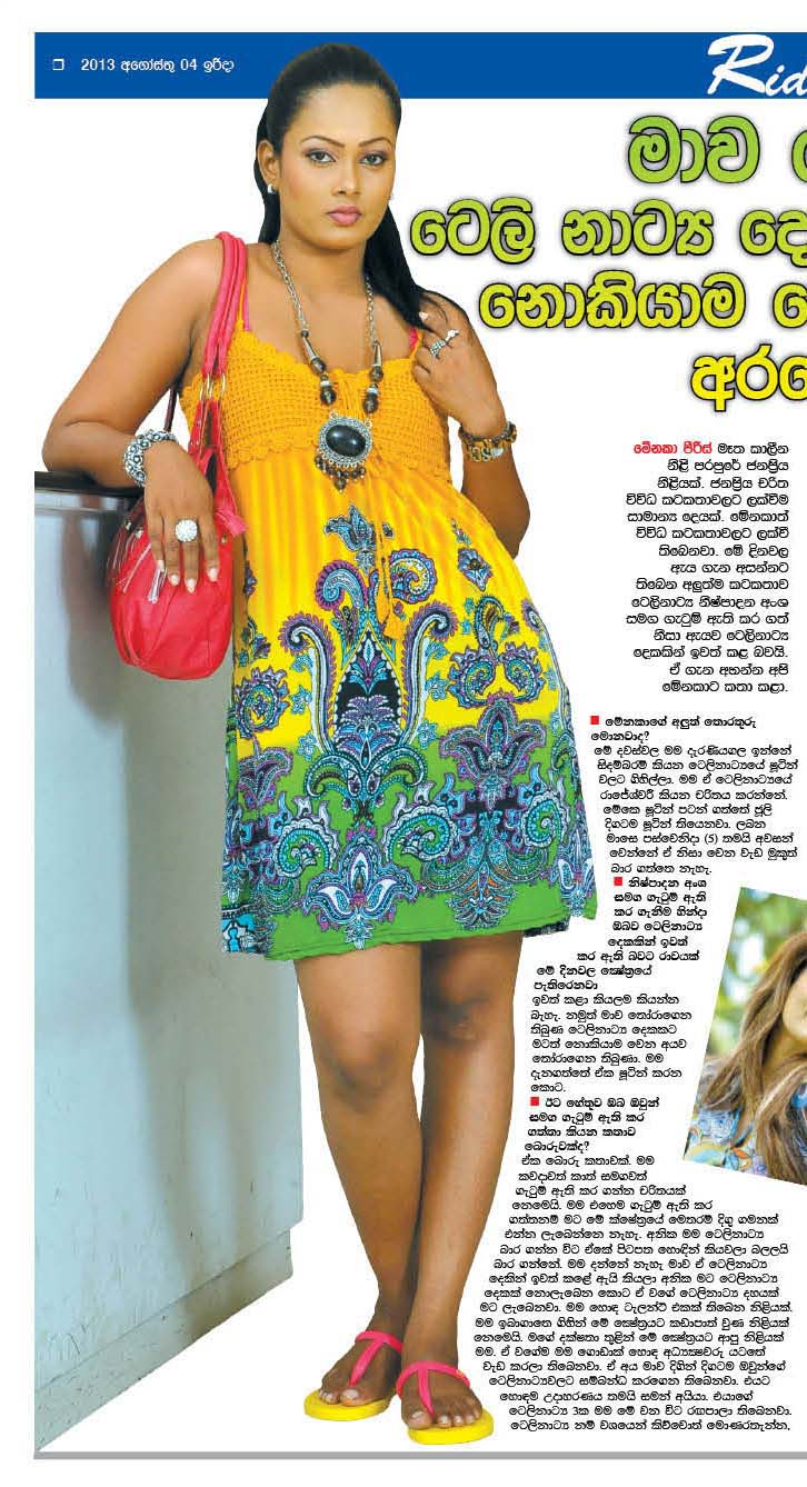 I Have Removed From  Teledramas Without Notice Menaka Peiris